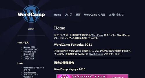 WordCamp Japan
