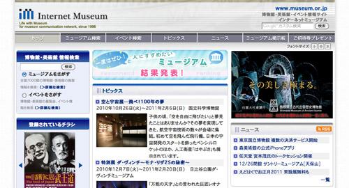インターネットミュージアム