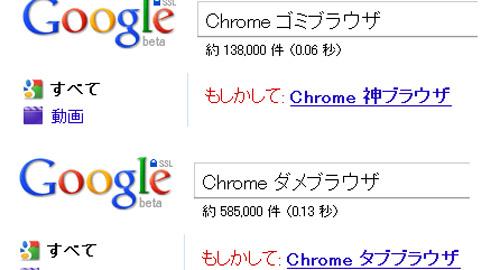 Googleさんマジ極悪非道