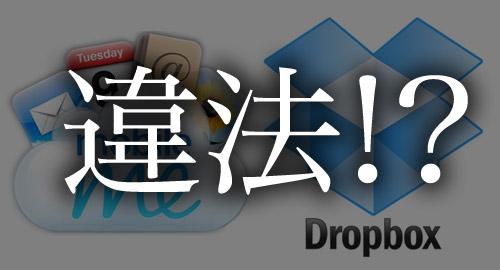 MobileMeもDropboxも違法