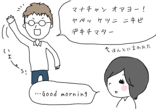 日本語が無駄に上達する