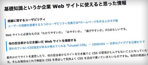Web 制作者向け情報