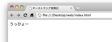 初めてのWebページ