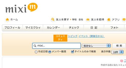 【mixi】大型コミュニティ管理人をそろそろ助けて欲しい件