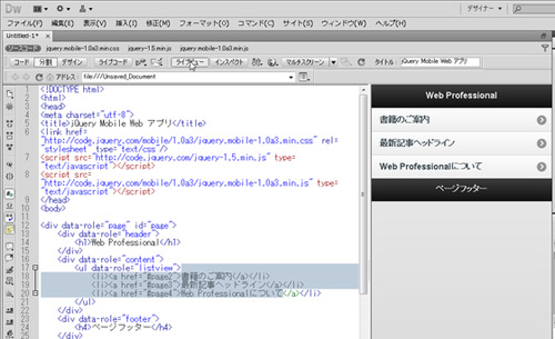 Dreamweaver CS5.5でスマホアプリ作ってみた