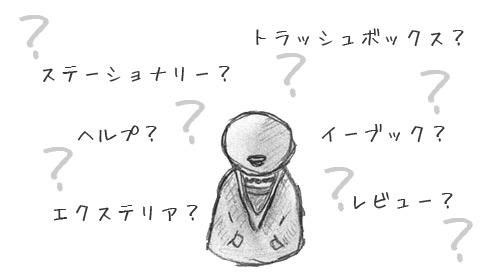 横文字(カタカナ単語)より漢字