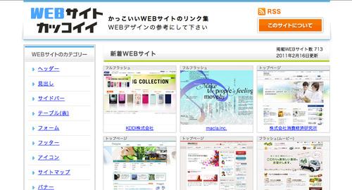 WEBデザインをとにかくたくさん見たい人の為のまとめ