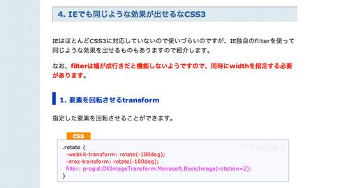CSSの知識をもっと深める30+2の小技テクニック集