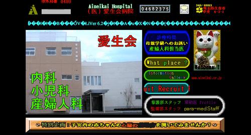 愛生会病院
