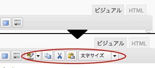 投稿画面のビジュアルリッチエディターにボタンを追加