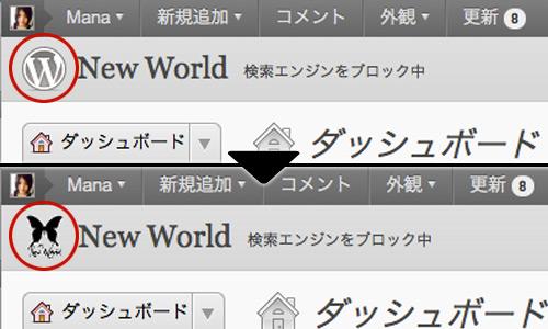 管理画面左上の「W」ロゴマークを変更
