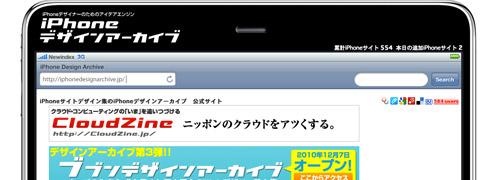 iPhoneデザインアーカイブ