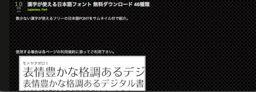 漢字が使える日本語フォント