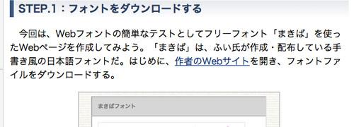 Webフォント実装法