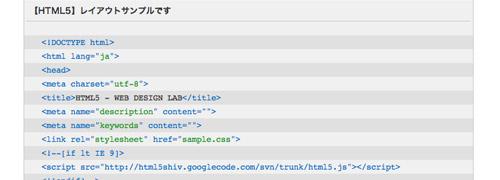 HTML5・ページ作成の基本