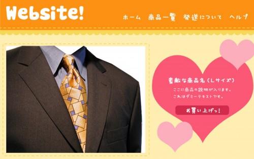 男性向けスーツの販売のサイト