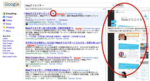 Google検索時のプレビュー