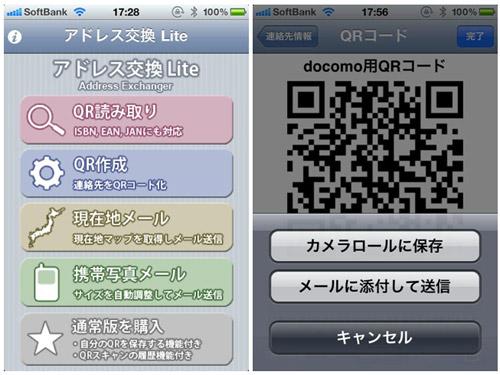 iPhone買ったらまず入れたい無料アプリ39個まとめ