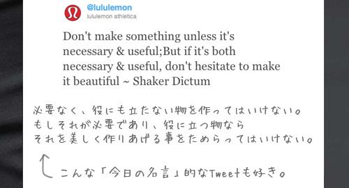 lululemon tweet