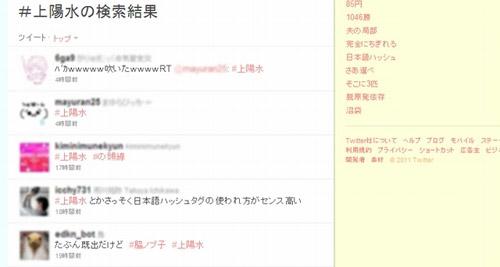 Twitterの日本語ハッシュタグ