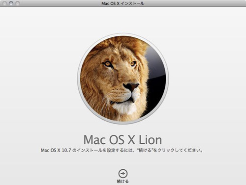 Mac OS X Lion、今すぐ乗り換えるべき?
