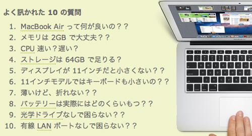 MacBook Air(Late 2010)を使っていてよく訊かれた 10 の質問への回答