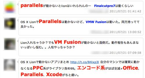 OS X Lionで動かないアプリ