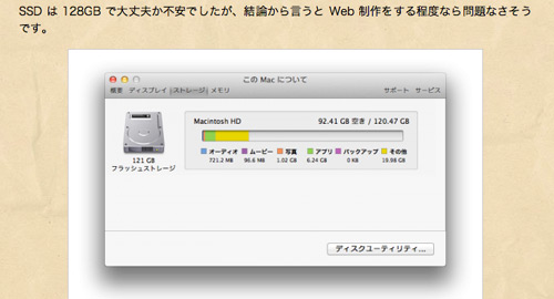 新MacBook AirはWeb制作のメインマシンになり得るのか