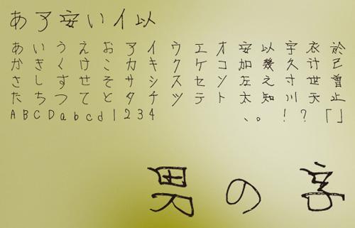 「美人の字」と「男の字」をリリース