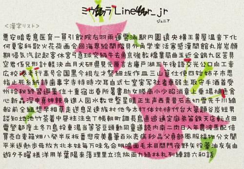 日本語も漢字も使える手書き風フォント