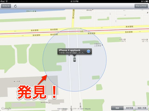 「iPhoneを探す」アプリを使用した顛末記