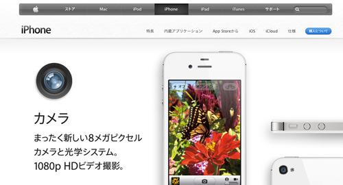 アップルiPhoneページの動きがかっこいい!
