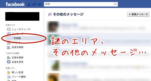 Facebookメッセージのとんでもない落とし穴!!