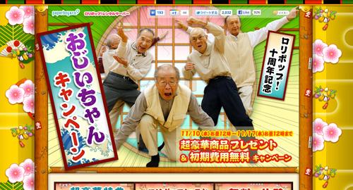 おじいちゃんキャンペーン
