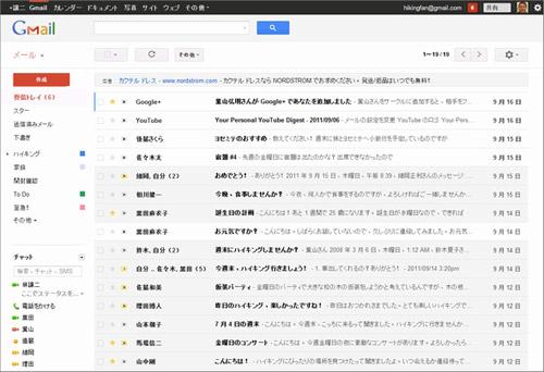 Gmailの新しいデザイン