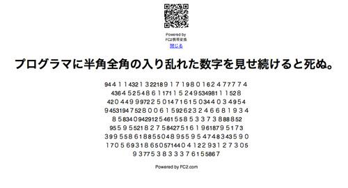 プログラマに半角全角の入り乱れた数字を見せ続けると死ぬ