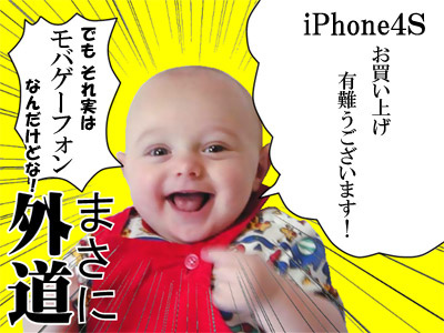 iPhone4S 買いました