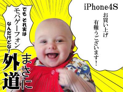 iPhone4S 買いました