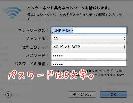 Macを無線LANの親機にする方法