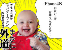 thumb_iphone4s