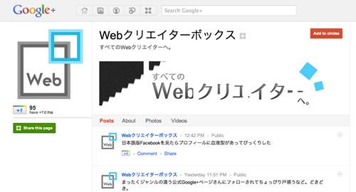 webクリエイターボックス Google+