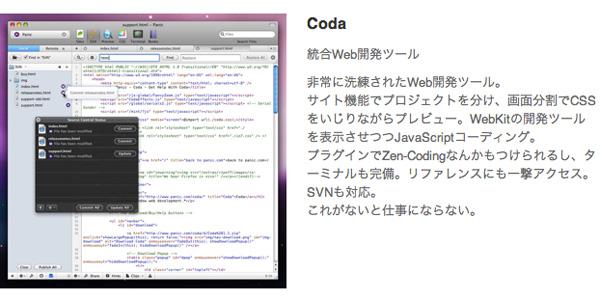 Macでこれがないと困る系のアプリ
