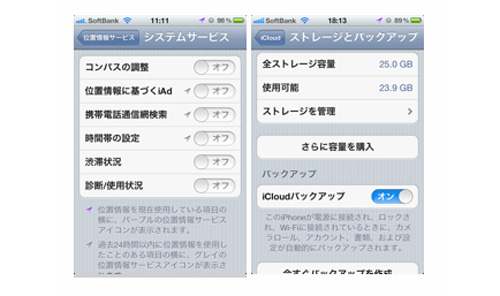 iPhone 4S/iOS 5 のバッテリー問題