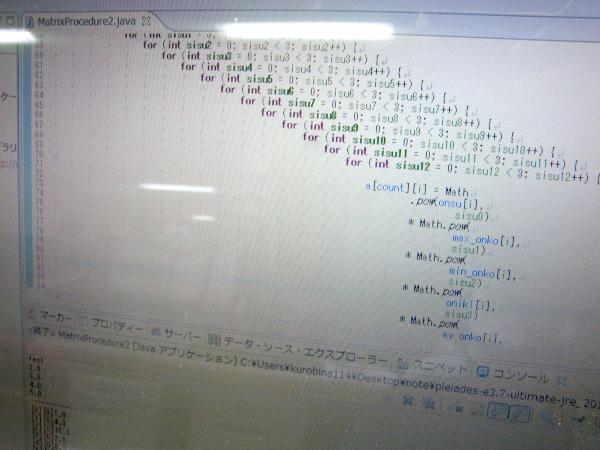 後輩が書いたソースコード