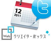 thumb_2011-tweet