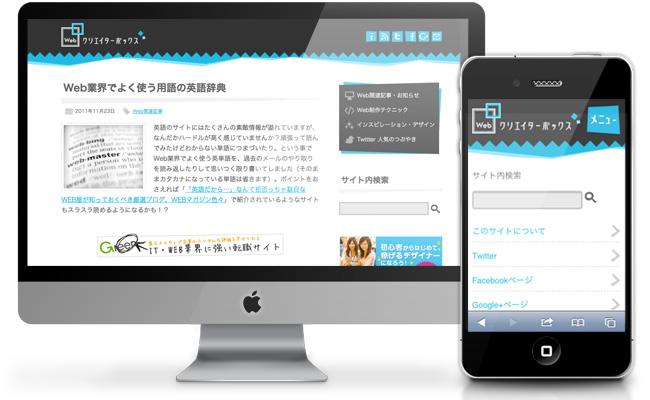 可変幅とiPhoneサイト