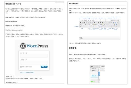 WordPressで簡単ホームページ管理