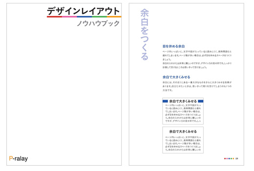 デザインレイアウトノウハウブック
