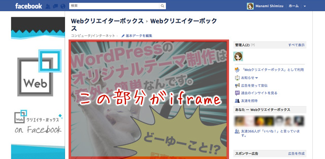 iframeを使ったFacebookページ