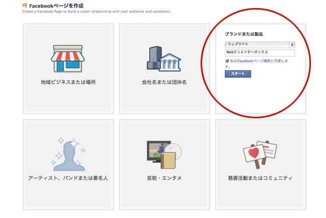 Facebookページ名を入力